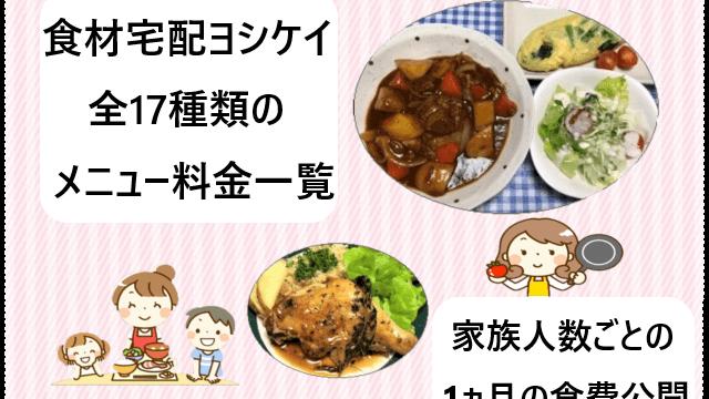 【完全版】ヨシケイ全メニュー料金一覧!家族人数ごとの1ヵ月の食費!