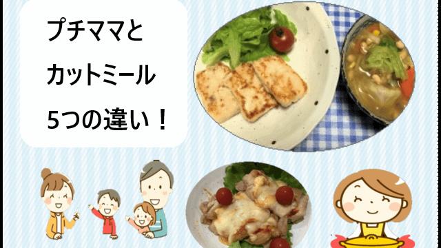 【ヨシケイ】プチママとカットミール5つの違い!【どっちがお得!】