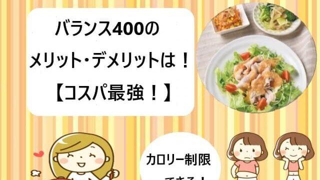 【ヨシケイ】バランス400のメリット・デメリット!【料金が安い】