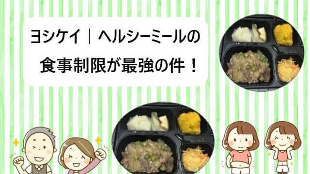 ヨシケイ|ヘルシーミールの食事制限が最強説の件!【実食レビュー!】