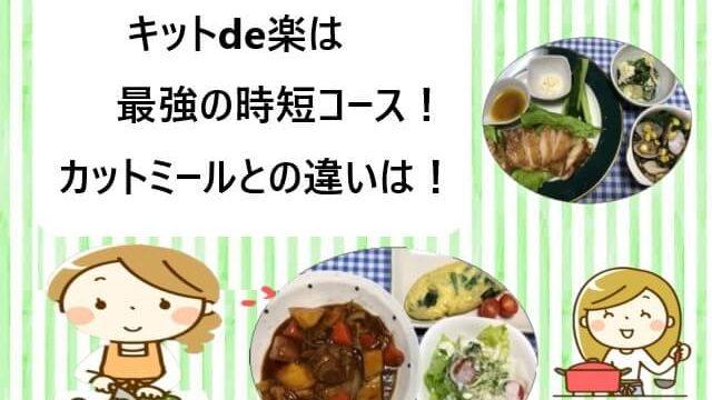 【ヨシケイ】キットde楽は最強の時短コース!カットミールとの違いは!