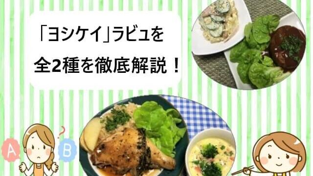ヨシケイ|ラビュ(Lovyu)全2種を徹底解説!口コミ&実食レビュー!