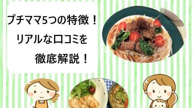 【ヨシケイ】プチママ5つの特徴!リアルな口コミ・評判を徹底解説!