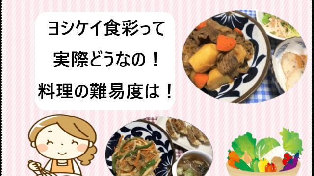 【ヨシケイ】食彩って実際どうなの!料理の難易度は!【調理動画付き】