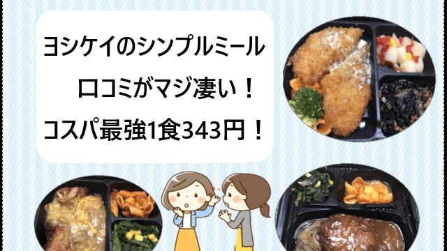 ヨシケイ|シンプルミールの口コミがマジ凄い!【コスパ最強1食343円!】