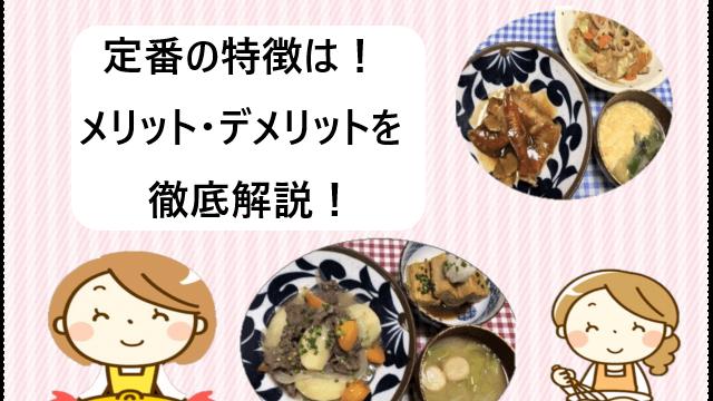 【ヨシケイ】定番の特徴は!口コミから分かるメリット・デメリットを徹底解説!