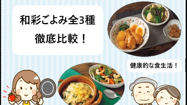 ヨシケイ和彩ごよみ全3種類を徹底比較!【最安値ミールキット発見!】