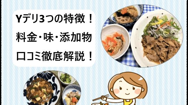 【ヨシケイ】Yデリ3つの特徴!料金・味・添加物・口コミ徹底解説!