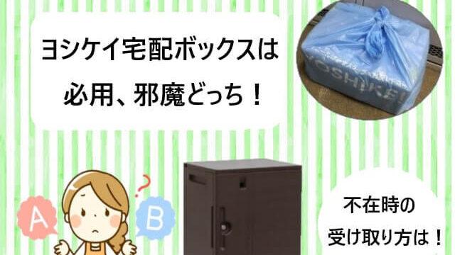 ヨシケイの宅配ボックスは必要、邪魔どっち!不在時の受け取り方!