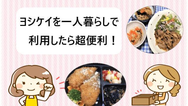 ヨシケイ 一人暮らしで利用したら超便利!【冷凍弁当が最高すぎる!】