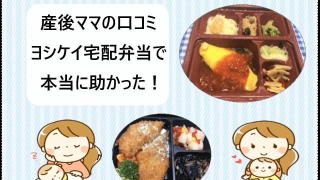 【産後ママの口コミ】ヨシケイの宅配弁当で本当に助かった!【超便利!】