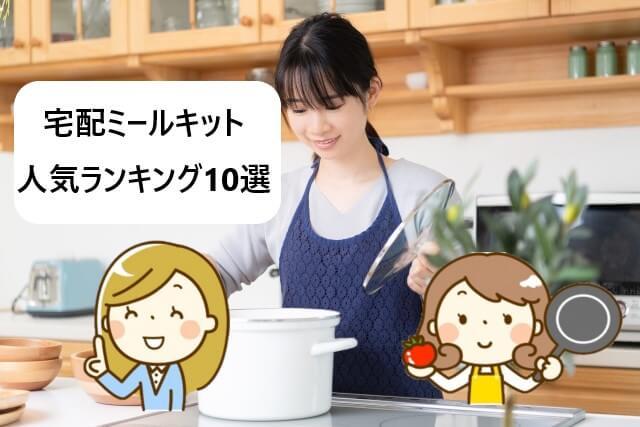 宅配ミールキットおすすめ人気ランキング10選