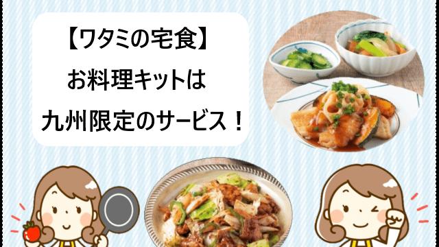 ワタミの宅食|お料理キットは九州限定のサービス!特徴や詳細を徹底解説!