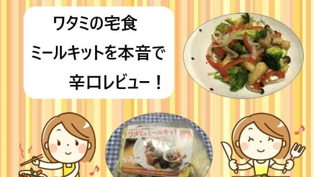 【体験談!】ワタミの宅食|ミールキットを本音で辛口レビュー!
