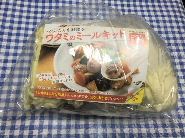ワタミの宅食 ミールキット