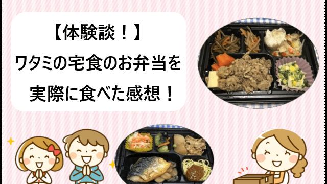 【口コミがひどい!】ワタミの宅食のお弁当を実際に食べた体験談!