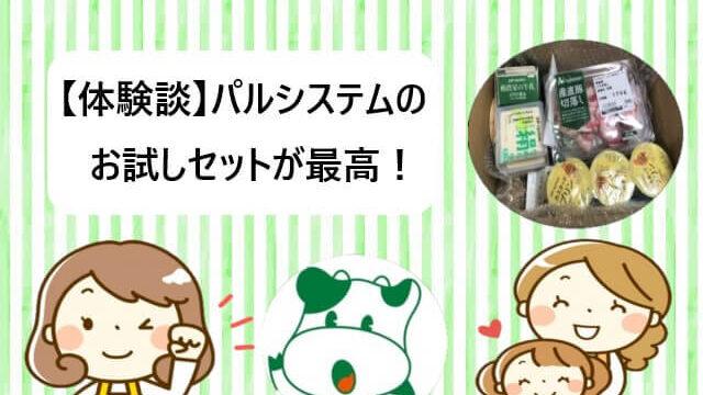 【体験談】パルシステムのお試し500円が最高!しつこい勧誘は?