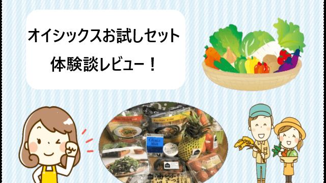 【体験談】オイシックお試しセットの口コミ!届いた内容を全公開!