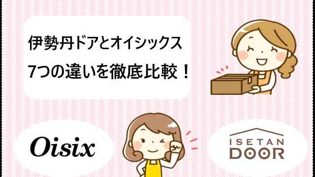 伊勢丹ドアとオイシックス7つの違いを徹底比較!【知らなきゃ損】