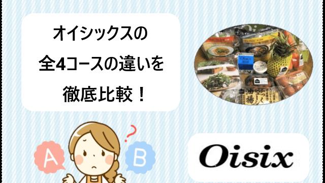 オイシックス|全4コースの違いを徹底比較! 【おすすめはどれ!】