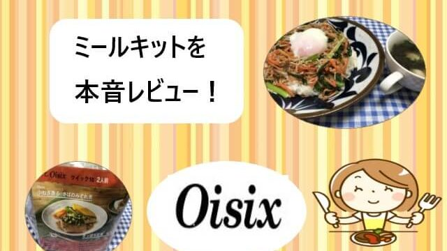 オイシックス|お試しミールキットを本音レビュー!【野菜がヤバイ!】