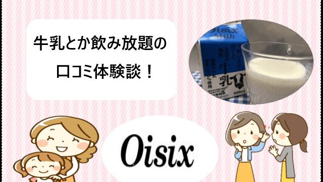 オイシックス|牛乳とか飲み放題がヤバイ!送料・口コミ体験談!