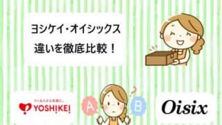 ヨシケイとオイシックスの違いを徹底比較!【最強はどっち!】