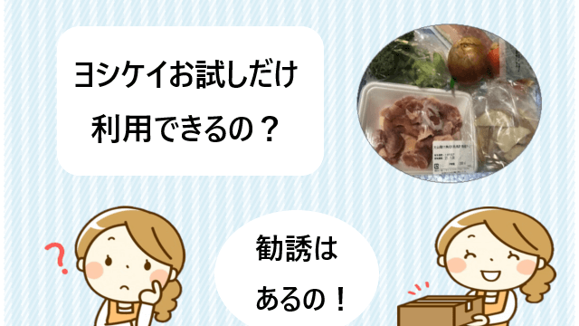 【勧誘は!】ヨシケイお試しだけ利用できるの?【体験者が教えます!】