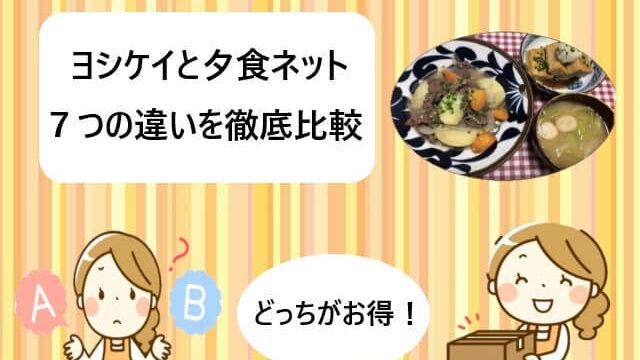 ヨシケイと夕食ネット7つの違い徹底比較!【どっちがお得!】