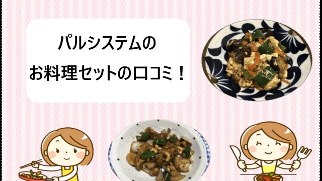 パルシステム|お料理セットの口コミがヤバイ!【実食レビュー】