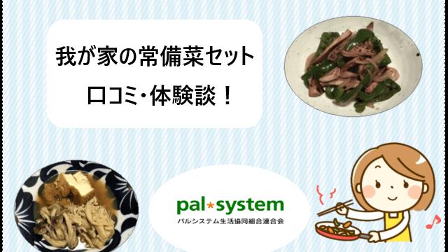 パルシステム|我が家の常備菜セットの口コミ!【動画付きで紹介!】