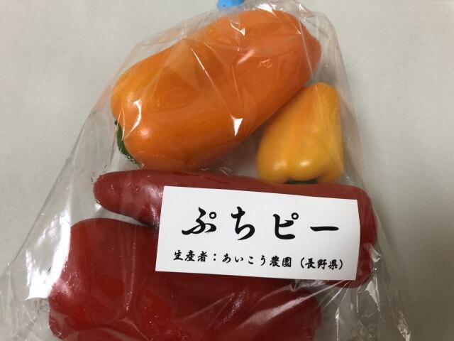 らでぃっしゅぼーや カラーピーマン or ピーマン