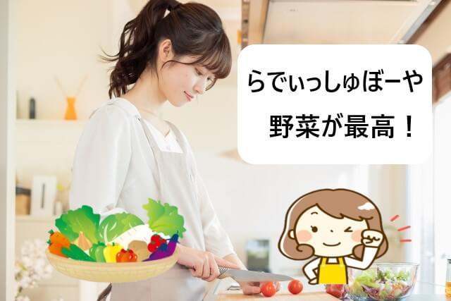 らでぃっしゅぼーやの野菜が最高