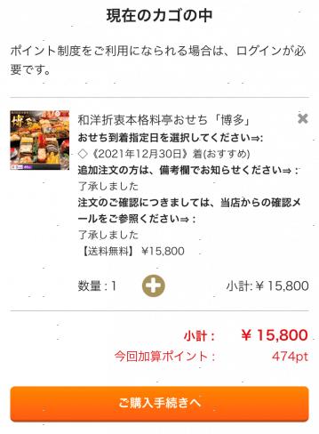 博多久松 おせち購入手続き