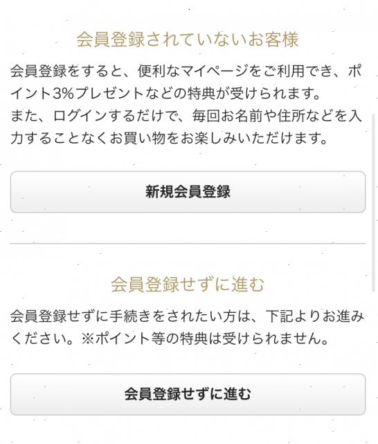 博多久松 会員登録