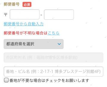 博多久松 お客様情報 住所