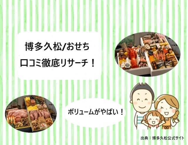 【まずいって本当】博多久松/おせち口コミ検証!ボリュームがやばい!