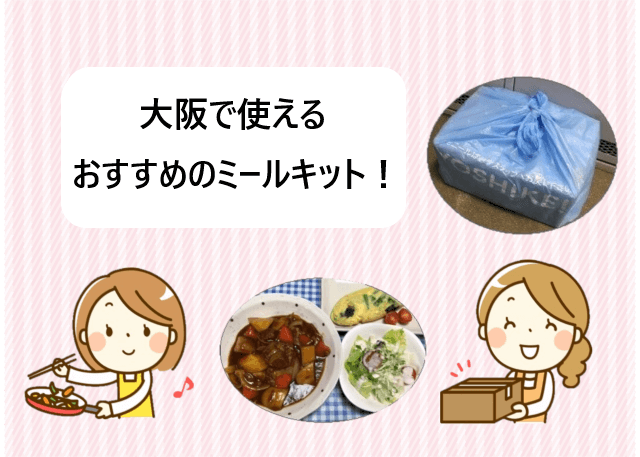 【大阪で使える】ミールキットおすすめ7選比較!【調理が楽チン】