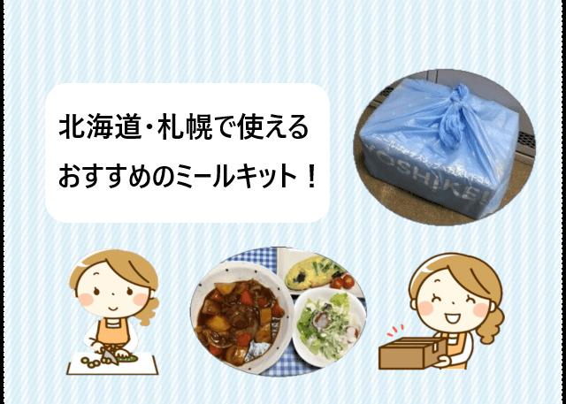 【北海道・札幌で使える】ミールキットおすすめ徹底比較!【完全版】