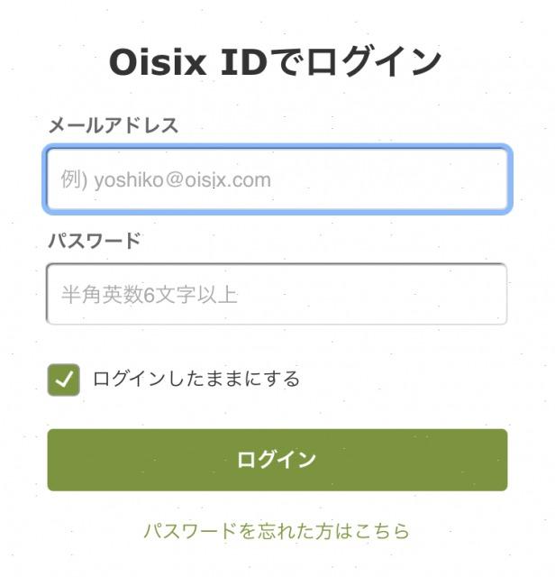 オイシックス IDログイン